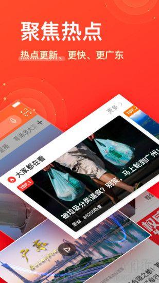 南方+粤语堂手机版