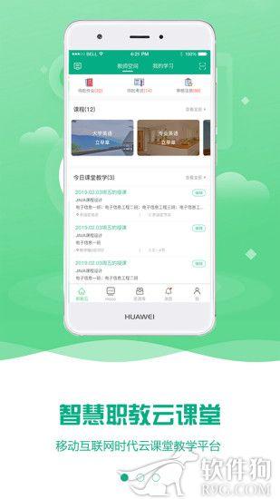 云课堂智慧职教app最新官网下载