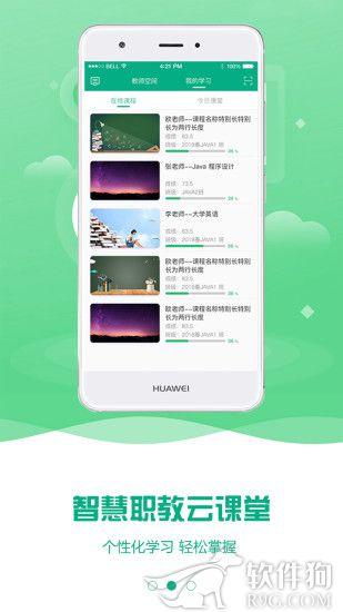 云课堂智慧职教网络线上教育app