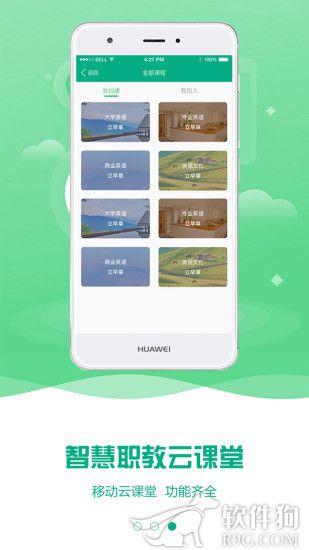 云课堂智慧职教app