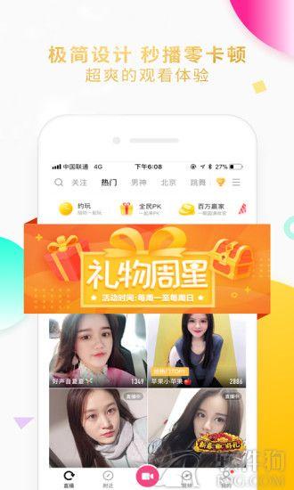 花椒直播极速版客户端官方正版下载