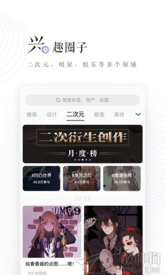 LOFTER手机版app