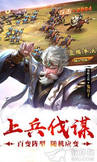 荣耀战国七雄争霸手游app