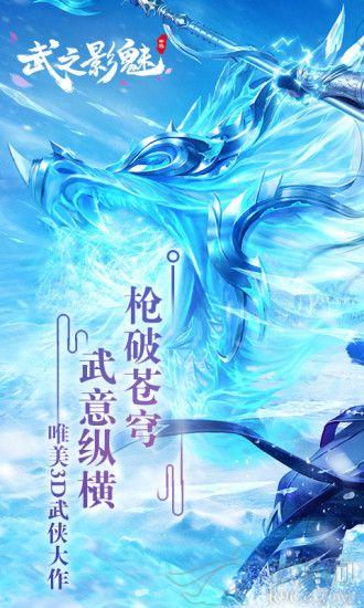 武之影魅武神传说手游app