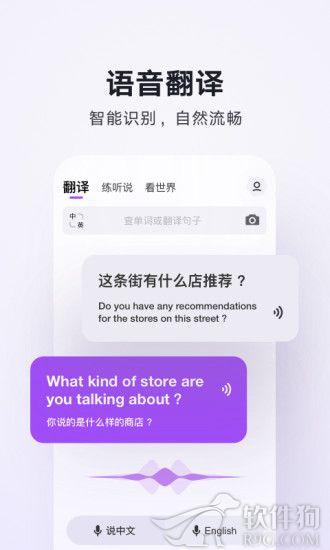腾讯翻译君app手机翻译软件