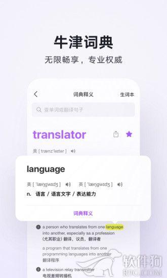 2020最新版腾讯翻译君app