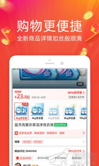手机淘宝特价版免费安装