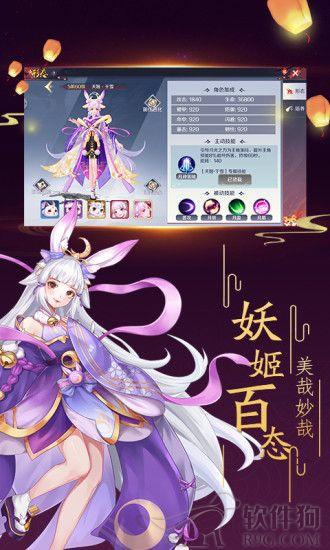 天姬变最新手游预下载