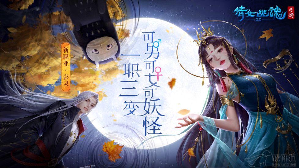 倩女幽魂网易版手机游戏