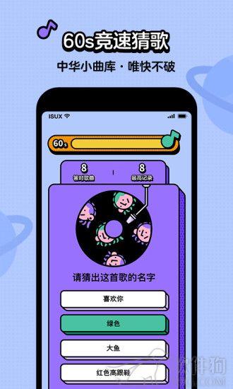 猜歌星球app