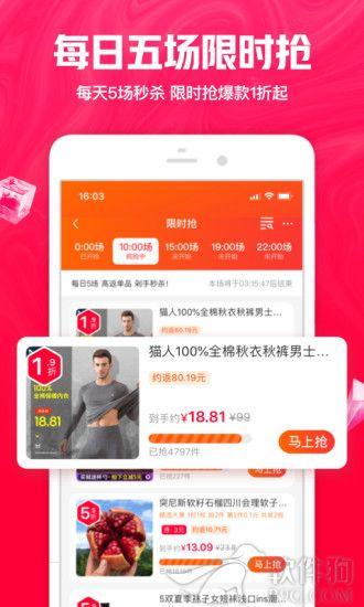 2020一淘官方最新版app