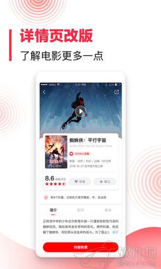 咪咕影院手机版app