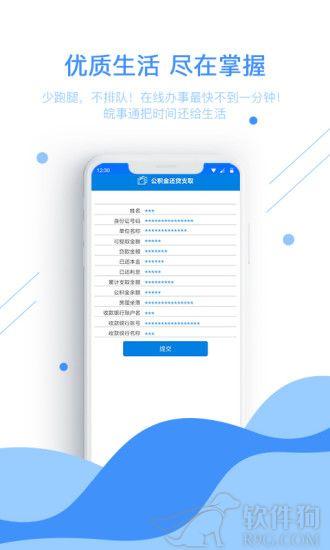 2020最新版皖事通app