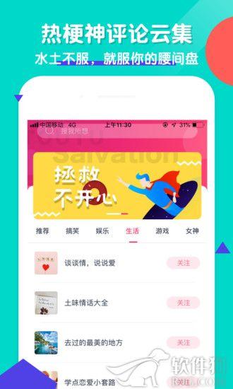头图手机版app
