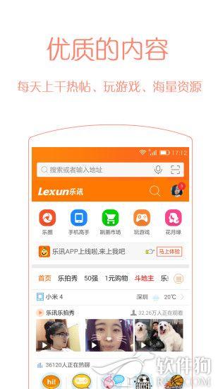 乐讯社区app手机软件下载安装