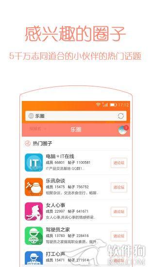 2020最新版乐讯社区app