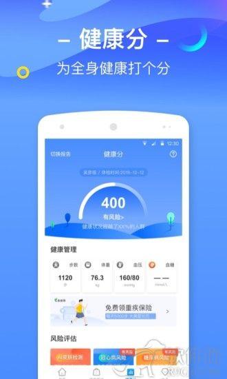 优健康手机app软件免费下载