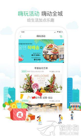 1号社区智能生活app