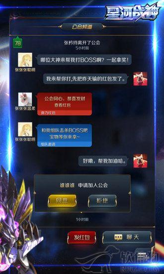 星河战神手游app