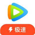 腾讯视频极速版app下载