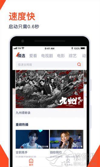 腾讯视频极速版官方免费安装