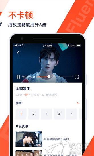 腾讯视频极速版手机客户端app下载