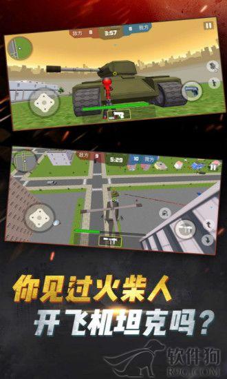 火柴人吃鸡行动手游app免费下载