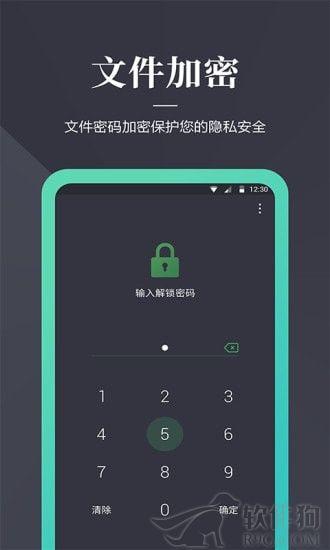 手机加密狗app软件