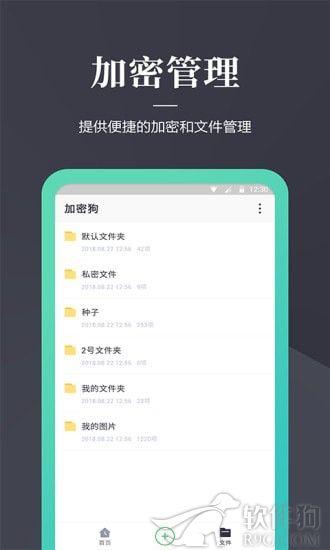 手机文件加密app软件下载安装