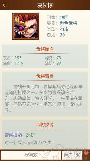 少年三国志手游助手app