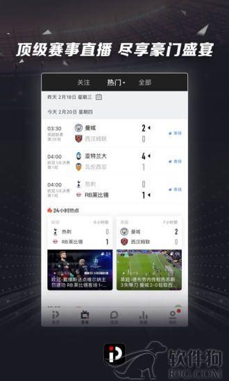 PP体育手机赛事直播app软件
