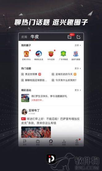 2020最新版PP体育app软件
