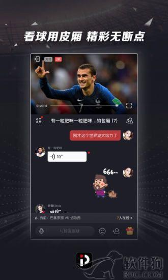 PP体育app软件免费下载安装