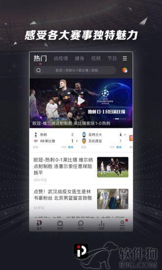 PP体育手机版app