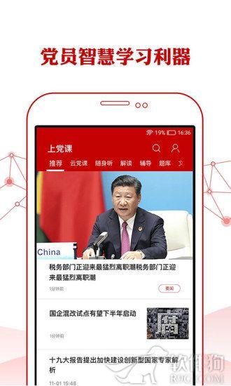 人民党建云app