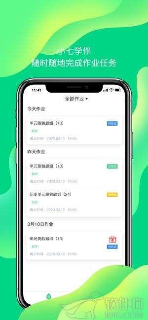 小七学伴app
