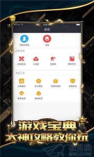 英雄联盟LOL掌游宝app