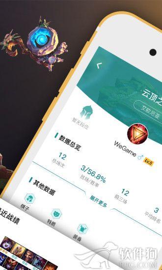 腾讯官方版掌上WeGame