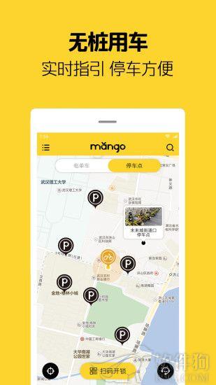 芒果电单车app软件