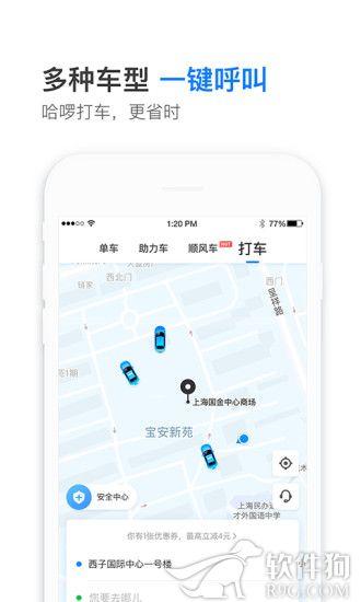 哈啰单车app开锁软件
