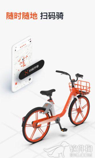 摩拜单车免押金共享单车