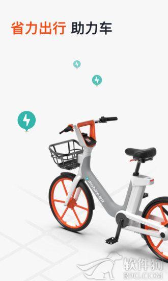 摩拜单车app美图单车