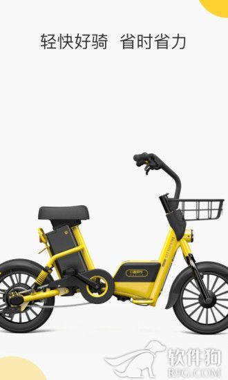 小蜜单车app官方下载