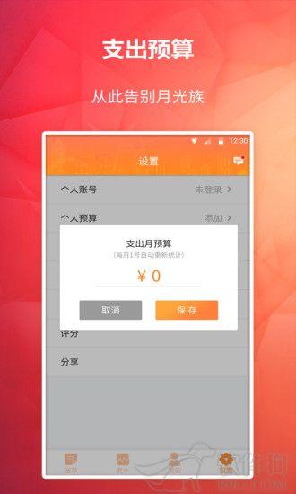 番茄记账本app手机账本软件