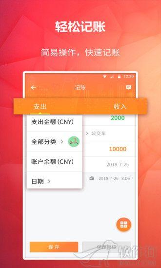 番茄记账本app
