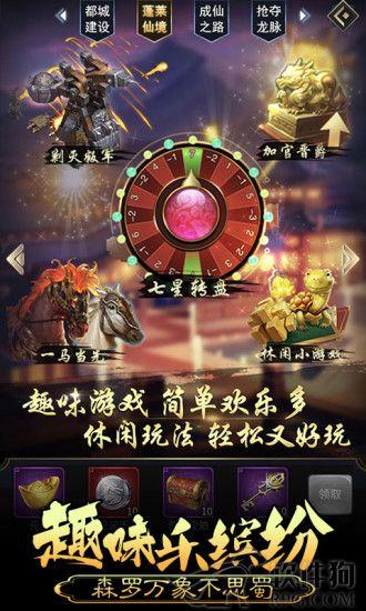 皇帝养成计划app