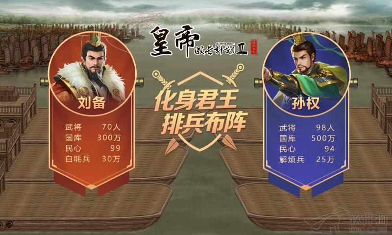 皇帝成长计划2H5游戏客户端