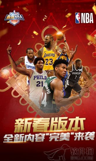 2020腾讯最新版最强NBA