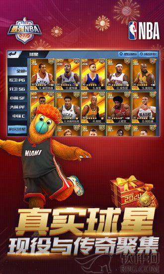 最强NBA选秀刷新排序