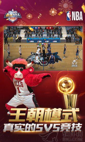 最强NBA官方正式版下载